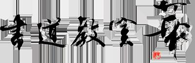 札幌市中央区円山にある会員制書道教室「華」