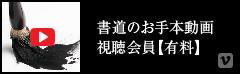 書道のお手本動画視聴会員【有料】