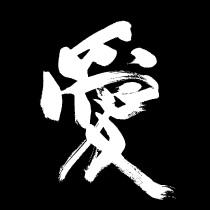 筆文字デザイン作品を紹介!書道ロゴ・作品
