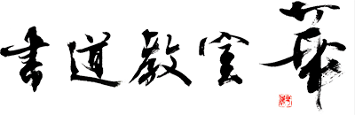 会員専用 お手本動画 | 札幌市中央区円山の会員制書道教室「華」