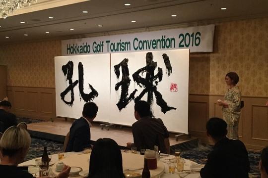 Hokkaido Golf Tourism Convention 2016