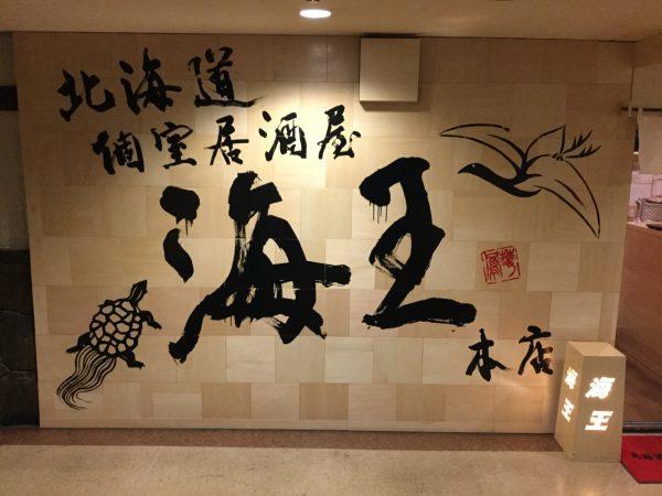 店舗エントランスデザイン『北海道個室居酒屋 海王本店』