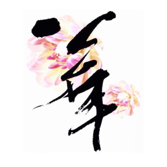 書道教室華 ロゴデザイン『華』