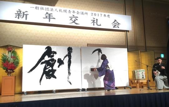 一般社団法人 札幌青年会議所『新年交礼会』