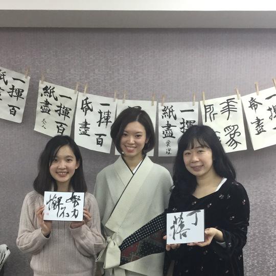 華で書道体験『台湾』編