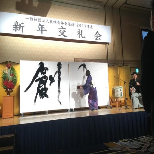 一般社団法人 札幌青年会議所『新年交礼会』オープニング演出