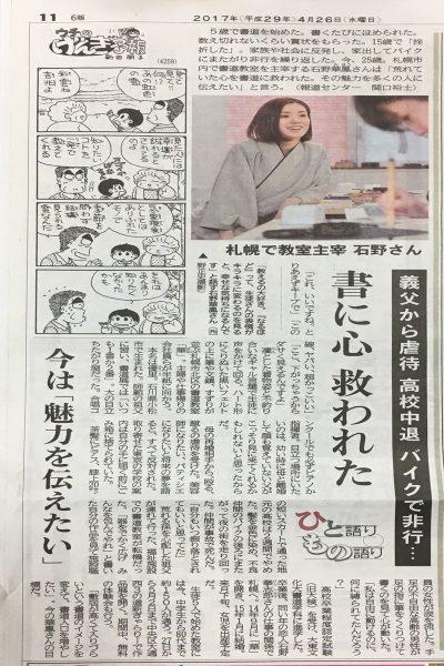 北海道新聞夕刊『ひと語りもの語り』掲載