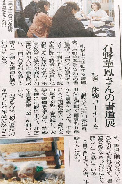 読売新聞朝刊『第1回華書道展』掲載