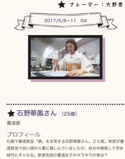 HTB北海道テレビ放送『キラキラ』出演