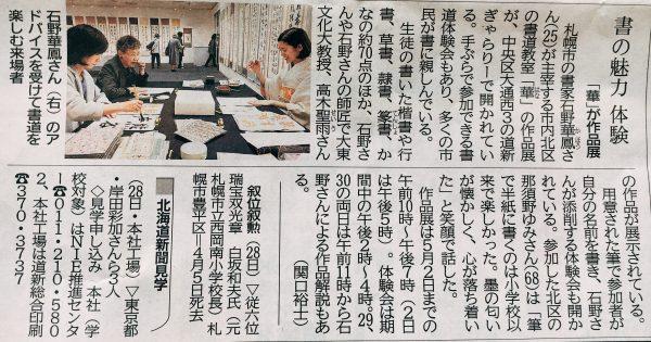 北海道新聞朝刊『書の魅力体験』掲載