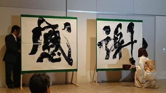 公益社団法人 小松青年会議所『60周年記念式典』