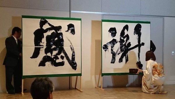 公益社団法人 小松青年会議所『60周年記念祝賀会』書道パフォーマンス