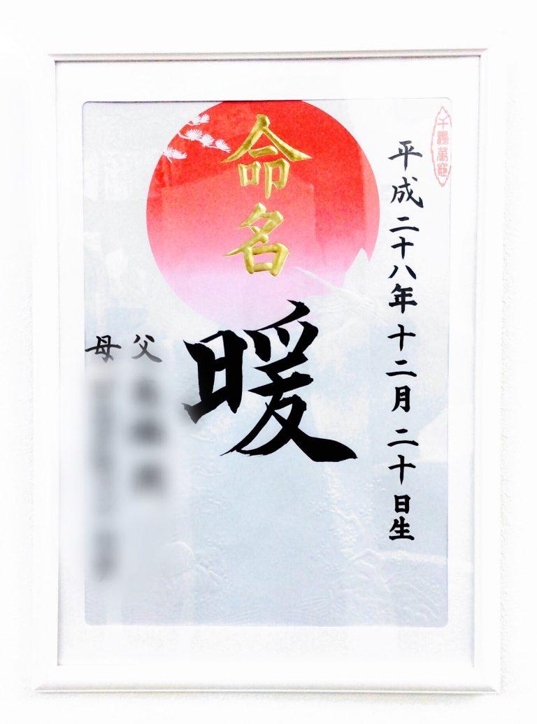 筆耕 | 札幌市中央区円山の会員制書道教室「華」