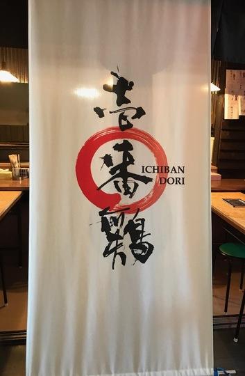 店舗暖簾ロゴ『壱番鶏』