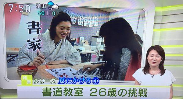 NHKおはよう北海道『特集!夏にかける』出演