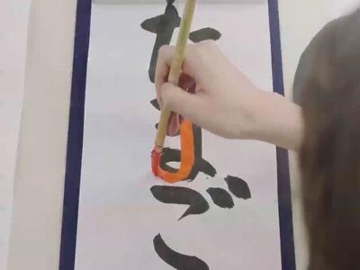 CM出演中『ホクリヨウ PG卵モーニング』 | 札幌市中央区円山の会員制書道教室「華」