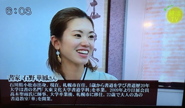 TVhテレビ北海道『ぶっちゃけ!終活TV』