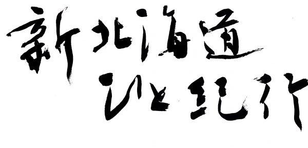 【北海道新聞】新連載の題字揮毫♩