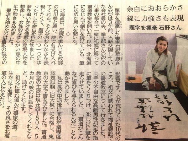 北海道新聞『新北海道ひと紀行』掲載