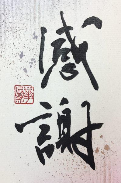 ハガキ書作品『感謝』