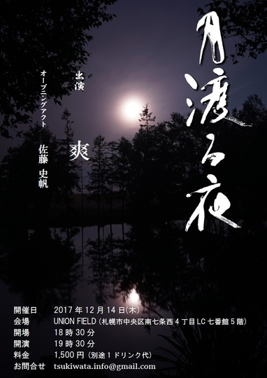 SNS用の広告題字『月渡る夜』