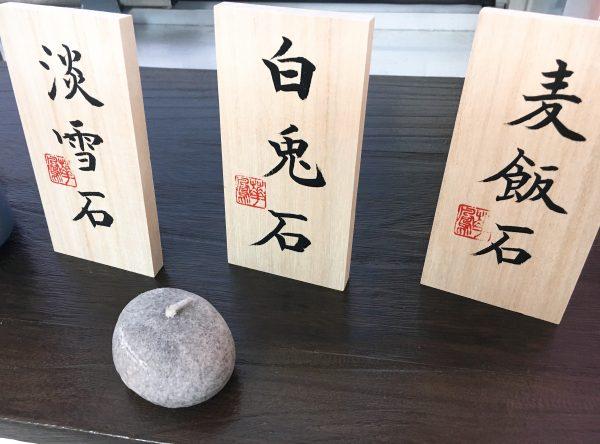 岩盤浴の石名『木板書作品』
