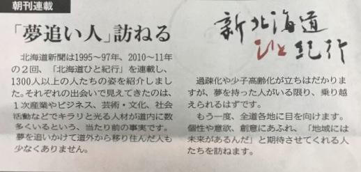 北海道新聞 連載題字『新北海道ひと紀行』揮毫