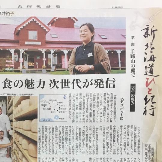 北海道新聞 連載『新北海道ひと紀行』