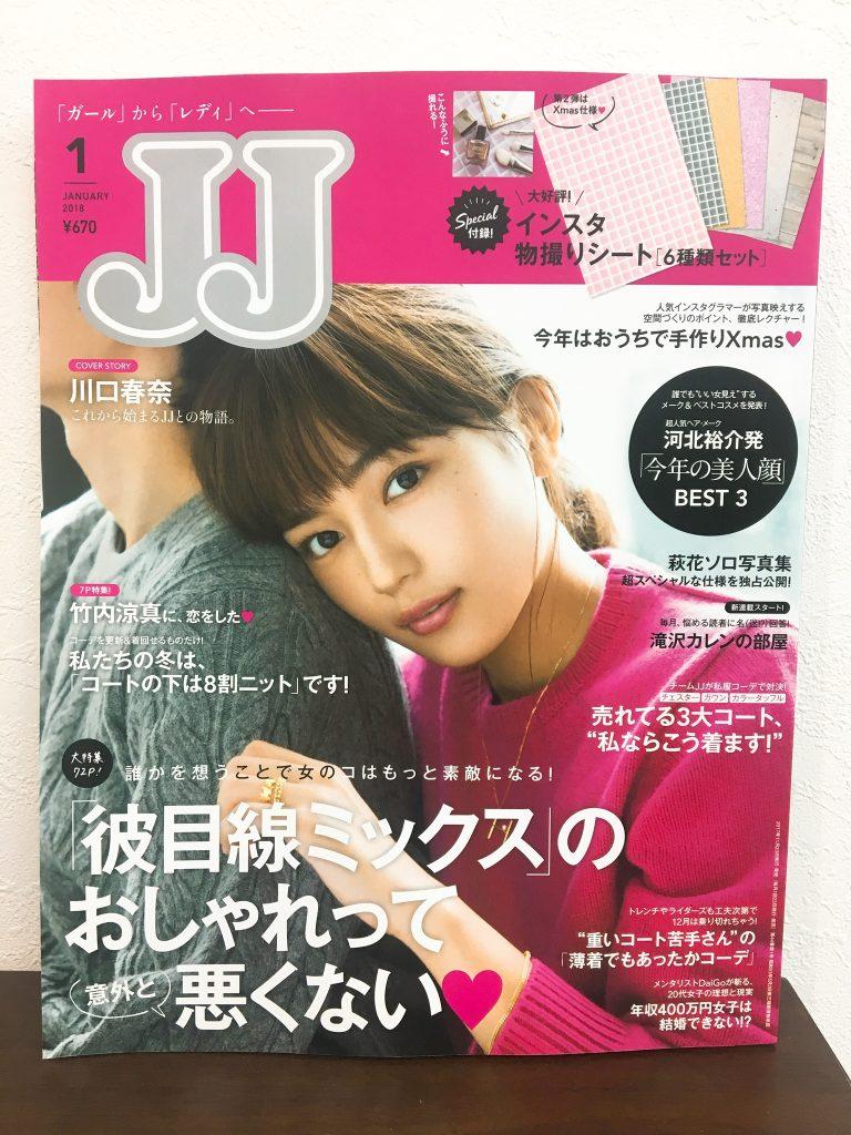 女性ファッション誌JJ『25歳の肖像』掲載   札幌市中央区円山の会員制書道教室「華」