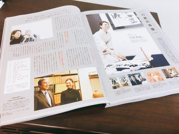 ファッション雑誌JJ『25歳の肖像』掲載