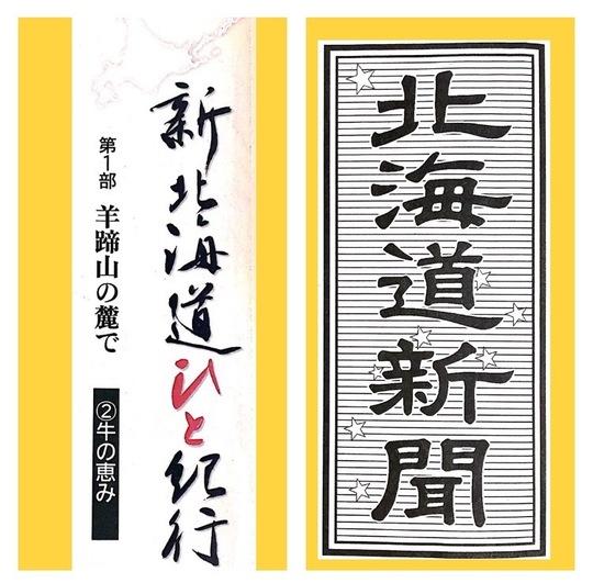北海道新聞朝刊『新北海道ひと紀行』連載題字