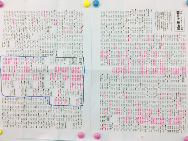 【昇段級試験】結果出ました^^!!