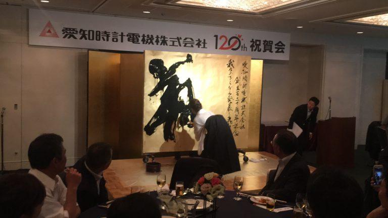 愛知時計電機株式会社『創立120周年記念式典』 | 札幌市中央区円山の会員制書道教室「華」