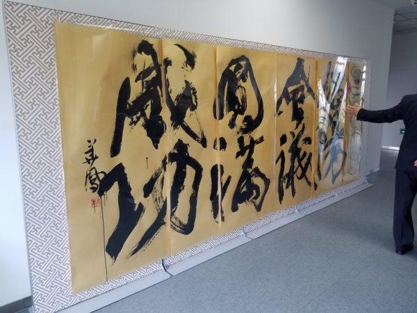 中国瀋陽市役所『瀋陽會議圓滿成功』贈呈