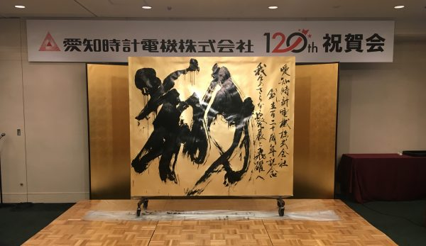 愛知時計電機株式会社『創立120周年記念式典』