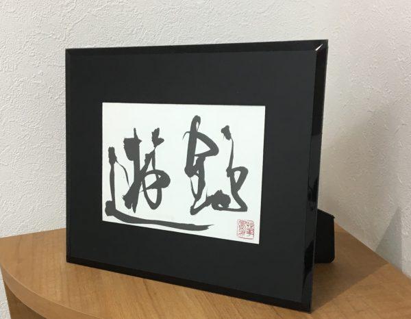 ハガキ書作品『鶴遊』