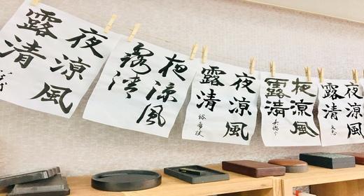 【※令和元年7月23日.新教室(円山)にて受付開始!】月4回コース