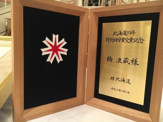副賞 盾『北海道150年特別功労賞』