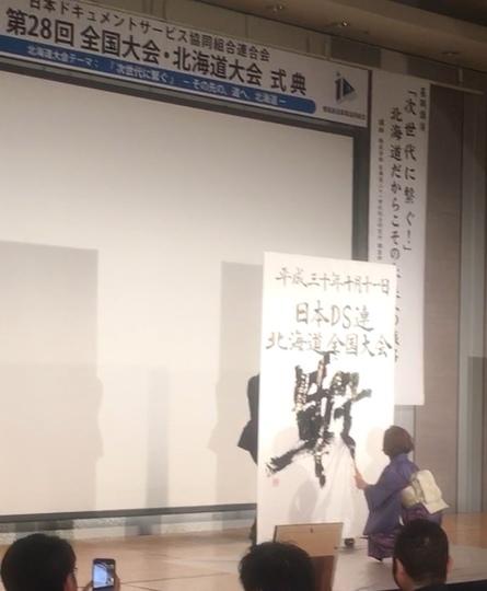 日本ドキュメントサービス協同組合連合会様『北海道全国大会』 | 札幌市中央区円山の会員制書道教室「華」