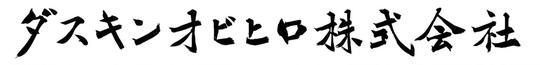 社名ロゴ『ダスキンオビヒロ株式会社』