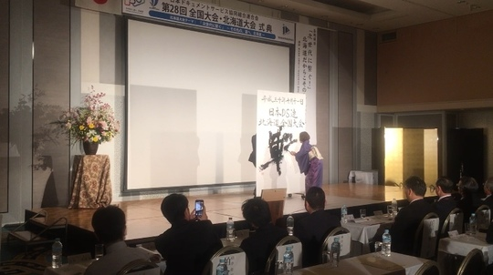 日本ドキュメントサービス協同組合連合会様『北海道全国大会』