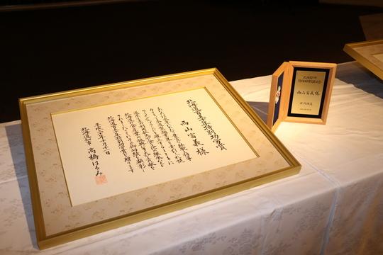 表彰状『北海道150年特別功労賞』