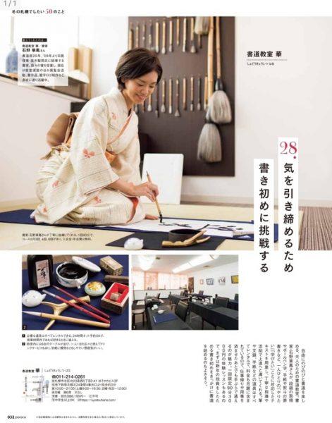 poroco1月号『冬の札幌でやりたい50のこと』