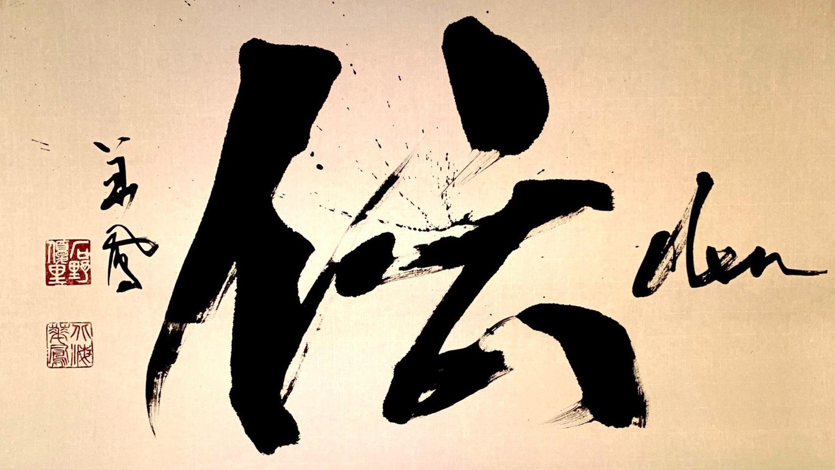 ジャパニーズビュッフェダイニング『伝』一点物書作品 | 札幌市中央区円山の会員制書道教室「華」