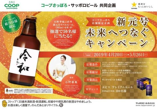 サッポロビール株式会社『新元号ラベル 令和』揮毫
