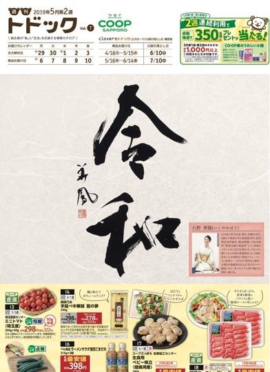 店舗商品ポップ『乾杯』 | 札幌市中央区円山の会員制書道教室「華」