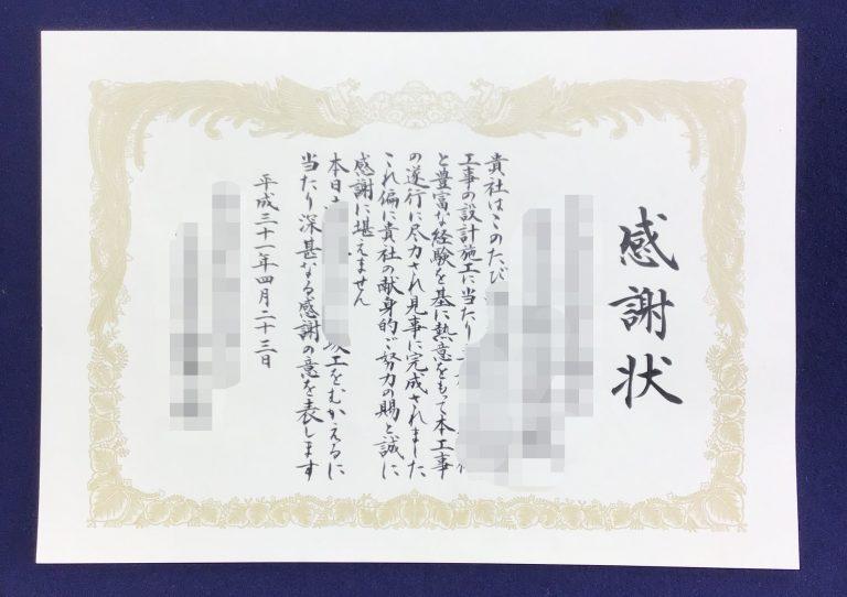 南大通ビルN1様『感謝状』揮毫 | 札幌市中央区円山の会員制書道教室「華」