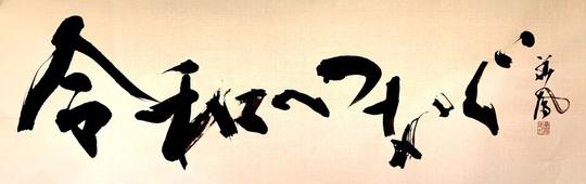 文字デザイン『令和へつなぐ』