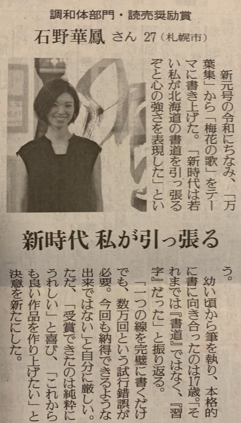 女性ファッション誌JJ『25歳の肖像』掲載 | 札幌市中央区円山の会員制書道教室「華」