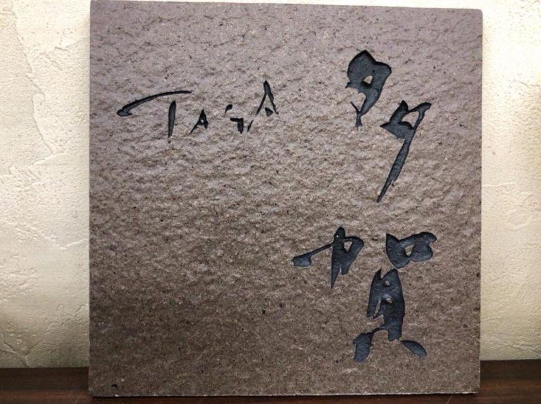 その他 | 札幌市中央区円山の会員制書道教室「華」